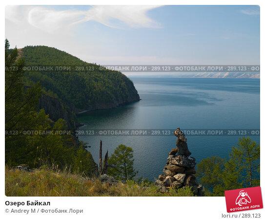Озеро Байкал, фото № 289123, снято 3 сентября 2007 г. (c) Andrey M / Фотобанк Лори