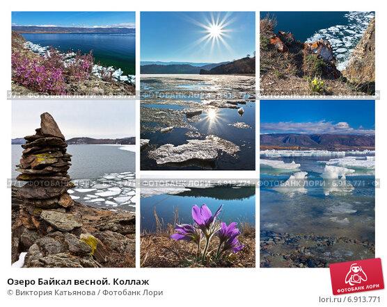 Купить «Озеро Байкал весной. Коллаж», фото № 6913771, снято 14 июля 2019 г. (c) Виктория Катьянова / Фотобанк Лори