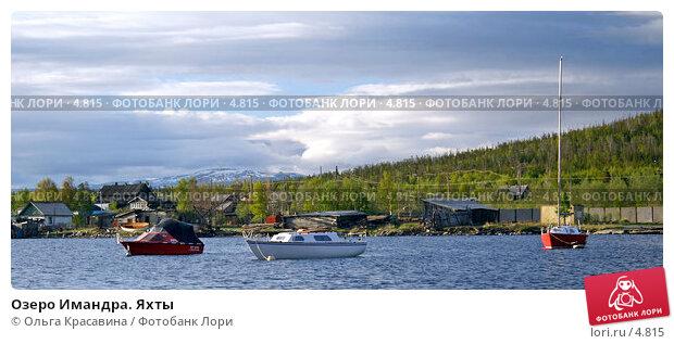 Озеро Имандра. Яхты, фото № 4815, снято 10 июня 2006 г. (c) Ольга Красавина / Фотобанк Лори