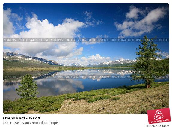 Озеро Кастык-Хол, фото № 134095, снято 30 июня 2006 г. (c) Serg Zastavkin / Фотобанк Лори