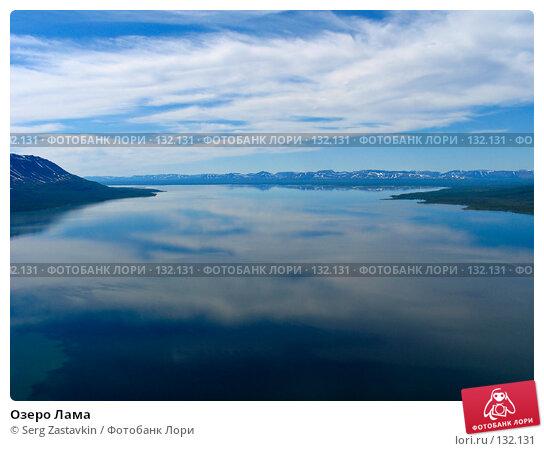 Купить «Озеро Лама», фото № 132131, снято 6 июля 2004 г. (c) Serg Zastavkin / Фотобанк Лори