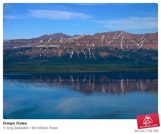 Озеро Лама, фото № 132143, снято 6 июля 2004 г. (c) Serg Zastavkin / Фотобанк Лори