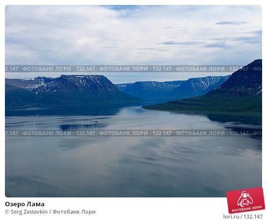 Озеро Лама, фото № 132147, снято 6 июля 2004 г. (c) Serg Zastavkin / Фотобанк Лори