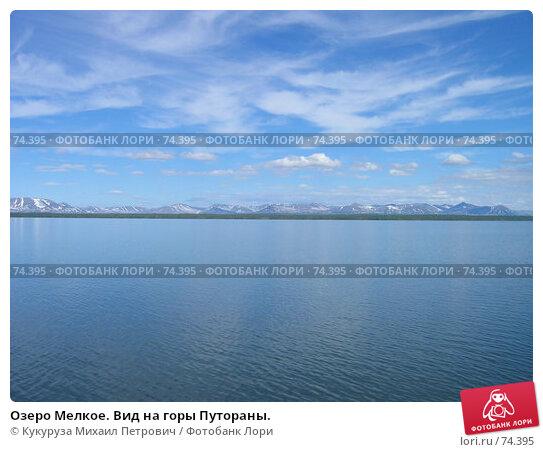 Озеро Мелкое. Вид на горы Путораны., фото № 74395, снято 7 июля 2006 г. (c) Кукуруза Михаил Петрович / Фотобанк Лори