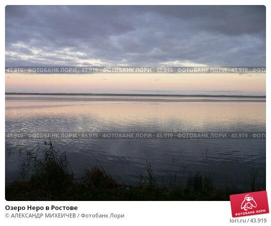 Озеро Неро в Ростове, фото № 43919, снято 2 сентября 2006 г. (c) АЛЕКСАНДР МИХЕИЧЕВ / Фотобанк Лори