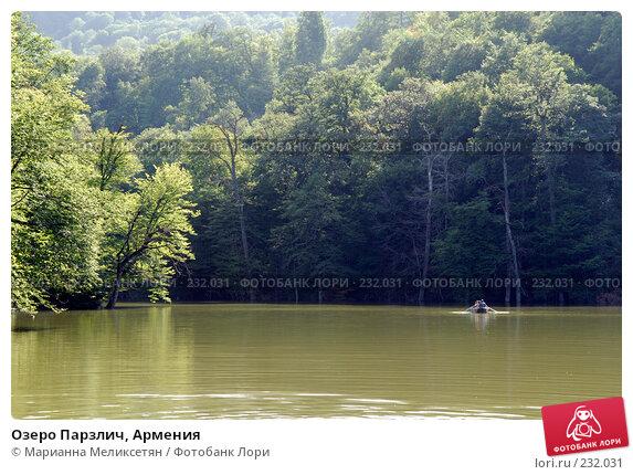 Озеро Парзлич, Армения, фото № 232031, снято 15 августа 2007 г. (c) Марианна Меликсетян / Фотобанк Лори