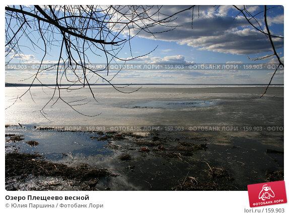 Озеро Плещеево весной, фото № 159903, снято 1 апреля 2007 г. (c) Юлия Паршина / Фотобанк Лори