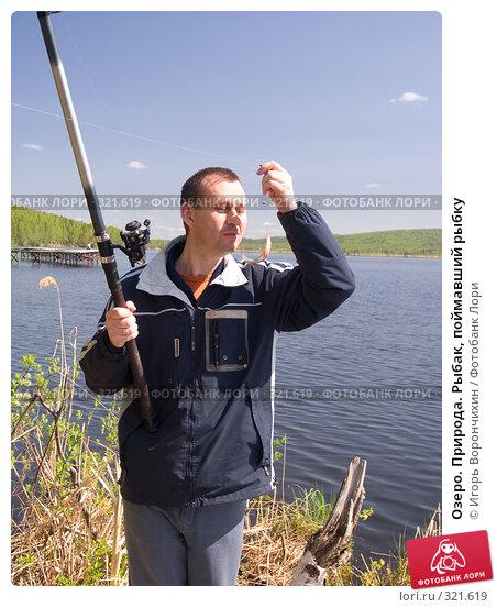 Озеро. Природа. Рыбак, поймавший рыбку, фото № 321619, снято 24 мая 2008 г. (c) Игорь Ворончихин / Фотобанк Лори