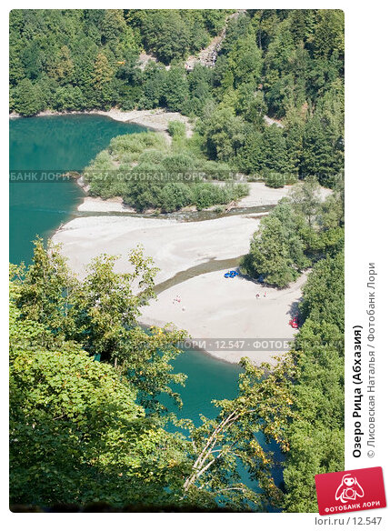 Озеро Рица (Абхазия), фото № 12547, снято 29 августа 2006 г. (c) Лисовская Наталья / Фотобанк Лори