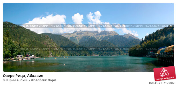 Купить «Озеро Рица, Абхазия», фото № 1712807, снято 20 января 2018 г. (c) Юрий Анохин / Фотобанк Лори