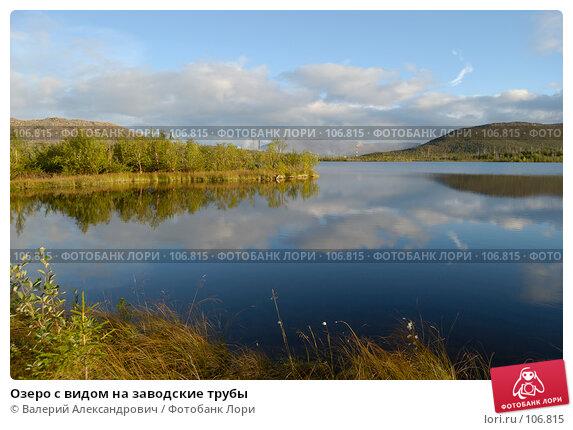 Озеро с видом на заводские трубы, фото № 106815, снято 1 сентября 2007 г. (c) Валерий Александрович / Фотобанк Лори