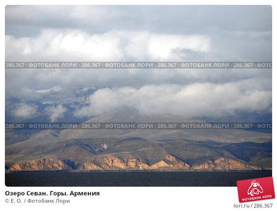 Озеро Севан. Горы. Армения, фото № 286367, снято 2 мая 2008 г. (c) Екатерина Овсянникова / Фотобанк Лори