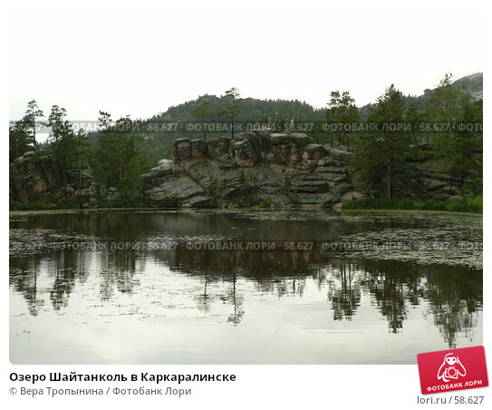 Озеро Шайтанколь в Каркаралинске, фото № 58627, снято 3 июля 2007 г. (c) Вера Тропынина / Фотобанк Лори