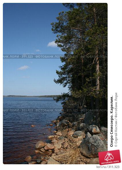 Озеро Сямозеро. Карелия., фото № 311323, снято 24 мая 2008 г. (c) Сергей Костин / Фотобанк Лори