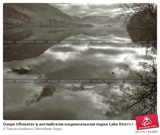 Озеро Ullswater в английском национальном парке Lake District (Озерный край), HDR, тонированное изображение, фото № 94083, снято 25 декабря 2005 г. (c) Tamara Kulikova / Фотобанк Лори