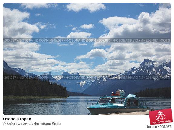 Озеро в горах, фото № 206087, снято 11 июля 2007 г. (c) Алёна Фомина / Фотобанк Лори