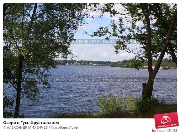 Озеро в Гусь-Хрустальном, фото № 149483, снято 10 июня 2007 г. (c) АЛЕКСАНДР МИХЕИЧЕВ / Фотобанк Лори