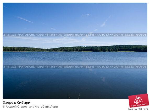 Озеро в Сибири, фото № 81363, снято 4 сентября 2007 г. (c) Андрей Старостин / Фотобанк Лори