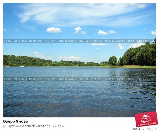 Озеро Яново, фото № 139115, снято 10 июня 2007 г. (c) Шупейко Алексей / Фотобанк Лори