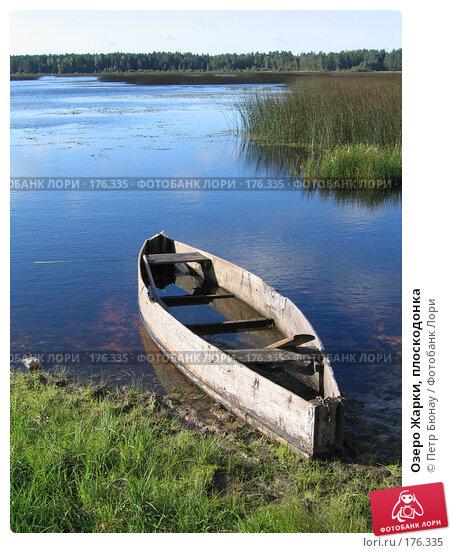 Озеро Жарки, плоскодонка, фото № 176335, снято 29 августа 2003 г. (c) Петр Бюнау / Фотобанк Лори