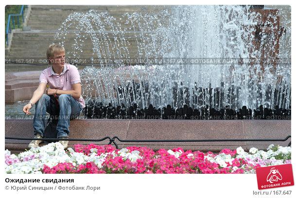 Купить «Ожидание свидания», фото № 167647, снято 22 августа 2007 г. (c) Юрий Синицын / Фотобанк Лори