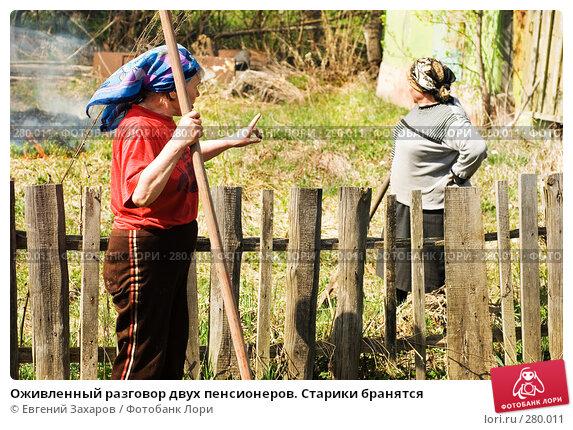 Оживленный разговор двух пенсионеров. Старики бранятся, фото № 280011, снято 30 апреля 2008 г. (c) Евгений Захаров / Фотобанк Лори
