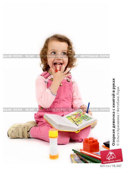 Озорная девочка с книгой в руках, фото № 18347, снято 10 декабря 2006 г. (c) Ольга Красавина / Фотобанк Лори