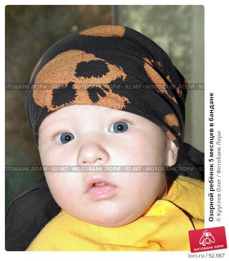 Купить «Озорной ребёнок 5 месяцев в бандане», фото № 92987, снято 30 сентября 2007 г. (c) Круглов Олег / Фотобанк Лори