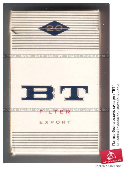 Сигареты бт купить одноразовые электронные сигареты lio отзывы