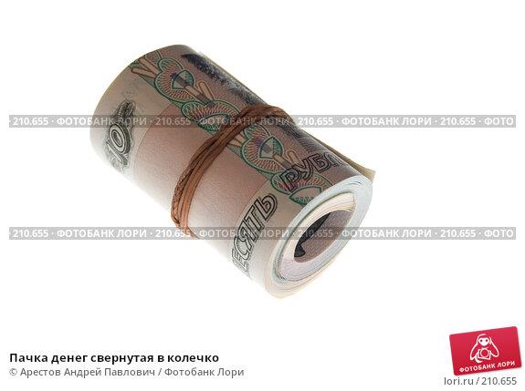 Пачка денег свернутая в колечко, фото № 210655, снято 3 февраля 2008 г. (c) Арестов Андрей Павлович / Фотобанк Лори