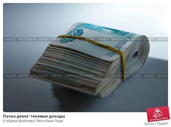 Пачка денег: теневые доходы, фото № 114871, снято 12 сентября 2007 г. (c) Ирина Мойсеева / Фотобанк Лори