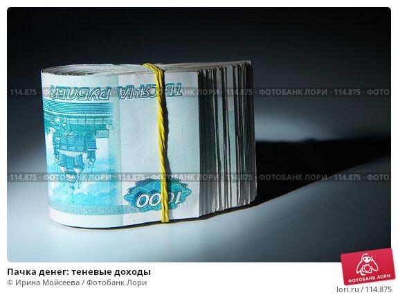 Пачка денег: теневые доходы, фото № 114875, снято 12 сентября 2007 г. (c) Ирина Мойсеева / Фотобанк Лори