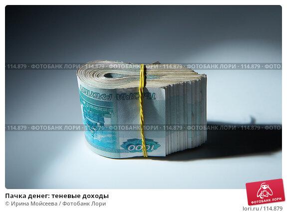 Купить «Пачка денег: теневые доходы», фото № 114879, снято 12 сентября 2007 г. (c) Ирина Мойсеева / Фотобанк Лори