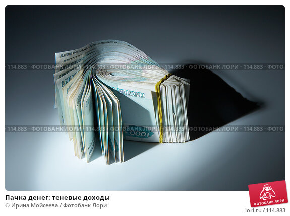 Пачка денег: теневые доходы, фото № 114883, снято 12 сентября 2007 г. (c) Ирина Мойсеева / Фотобанк Лори