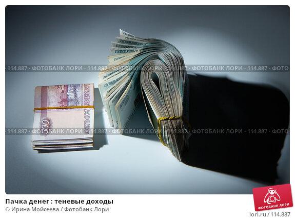Пачка денег : теневые доходы, фото № 114887, снято 12 сентября 2007 г. (c) Ирина Мойсеева / Фотобанк Лори