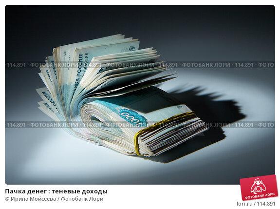 Пачка денег : теневые доходы, фото № 114891, снято 12 сентября 2007 г. (c) Ирина Мойсеева / Фотобанк Лори