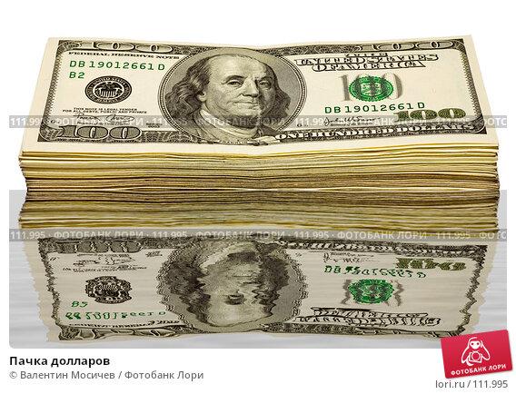 Купить «Пачка долларов», фото № 111995, снято 24 ноября 2006 г. (c) Валентин Мосичев / Фотобанк Лори