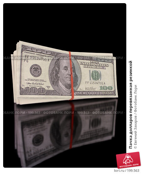 Пачка долларов перевязанная резинкой, эксклюзивное фото № 199563, снято 3 февраля 2008 г. (c) Евгений Захаров / Фотобанк Лори