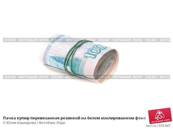 Пачка купюр перевязанная резинкой на белом изолированном фоне, фото № 319047, снято 10 июня 2008 г. (c) Юлия Кашкарова / Фотобанк Лори