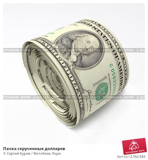Купить «Пачка скрученных долларов», иллюстрация № 2162543 (c) Сергей Куров / Фотобанк Лори