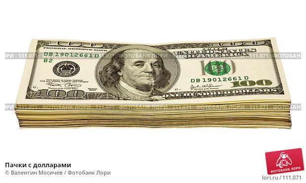 Пачки с долларами, фото № 111071, снято 24 ноября 2006 г. (c) Валентин Мосичев / Фотобанк Лори