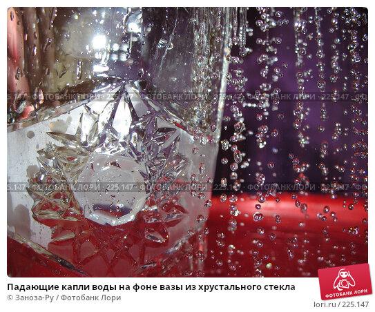 Падающие капли воды на фоне вазы из хрустального стекла, фото № 225147, снято 8 марта 2008 г. (c) Заноза-Ру / Фотобанк Лори