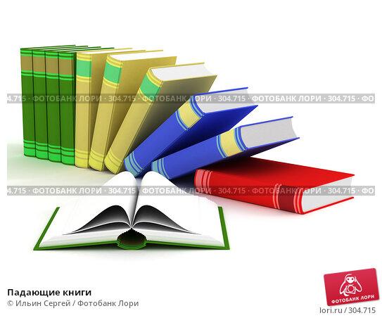 Купить «Падающие книги», иллюстрация № 304715 (c) Ильин Сергей / Фотобанк Лори