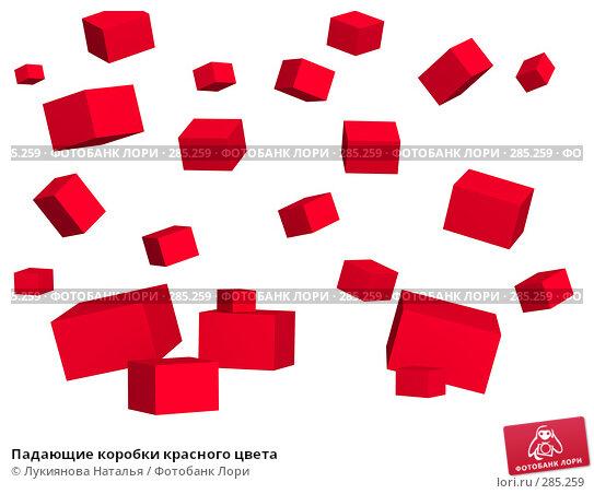 Падающие коробки красного цвета, иллюстрация № 285259 (c) Лукиянова Наталья / Фотобанк Лори
