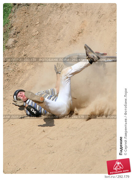 Падение, фото № 292179, снято 27 мая 2007 г. (c) Сергей Лаврентьев / Фотобанк Лори