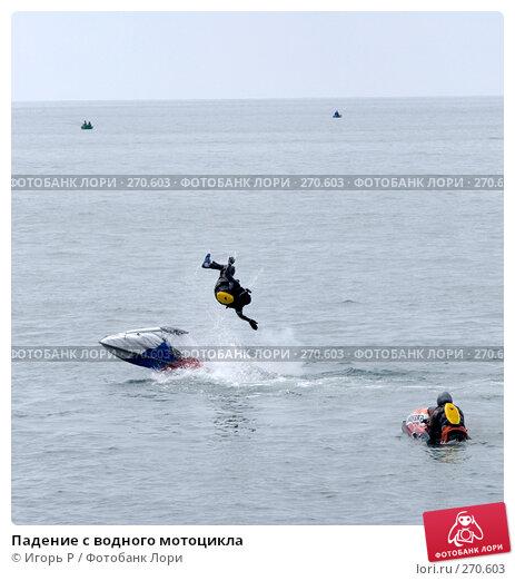 Падение с водного мотоцикла, фото № 270603, снято 1 мая 2008 г. (c) Игорь Р / Фотобанк Лори