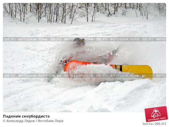Падение сноубордиста, фото № 205311, снято 6 февраля 2008 г. (c) Александр Лядов / Фотобанк Лори