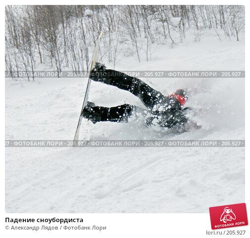 Падение сноубордиста, фото № 205927, снято 6 февраля 2008 г. (c) Александр Лядов / Фотобанк Лори