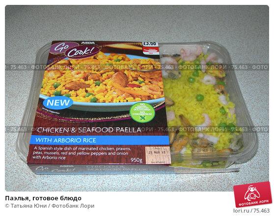 Паэлья, готовое блюдо, эксклюзивное фото № 75463, снято 20 августа 2006 г. (c) Татьяна Юни / Фотобанк Лори