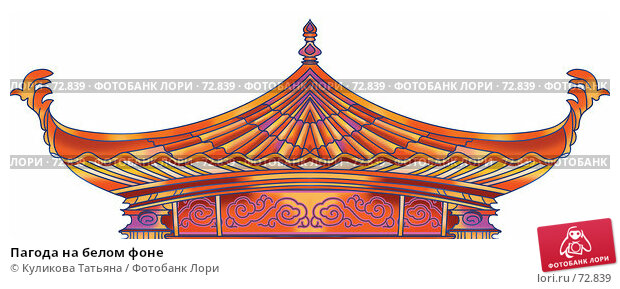 Пагода на белом фоне, иллюстрация № 72839 (c) Куликова Татьяна / Фотобанк Лори